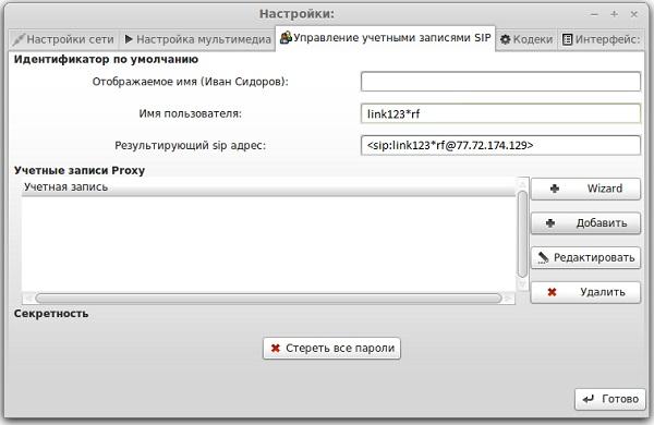 программы для звонков через интернет - фото 9